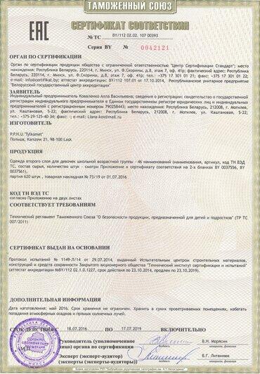 Сертификация полиграфической продукции рб скачать гурова стандартизация сертификация